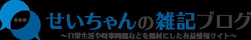 せいちゃんの雑記ブログ